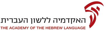 hebrear acad logo small